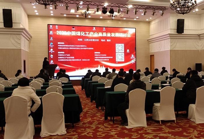 萍乡东陶陶瓷参展2020中国煤化工产业高质量发展研讨会