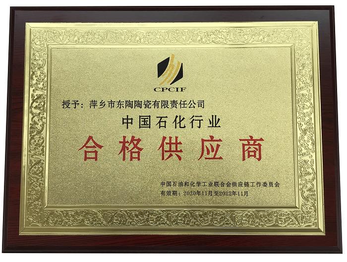 萍乡市东陶陶瓷有限责任公司荣获中国石化行业合格供应商