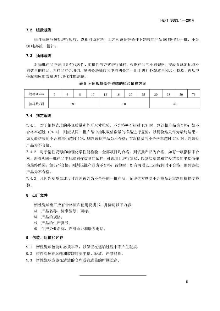 HGT3683.1-2014-工业瓷球-惰性瓷球_06.jpg
