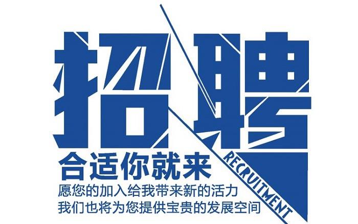 萍乡市东陶陶瓷有限责任公司招聘如下岗位