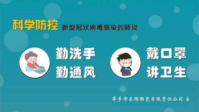 东陶陶瓷关于疫情防控的紧急提醒