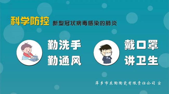 东陶陶瓷关于疫情防控的紧急提醒.png