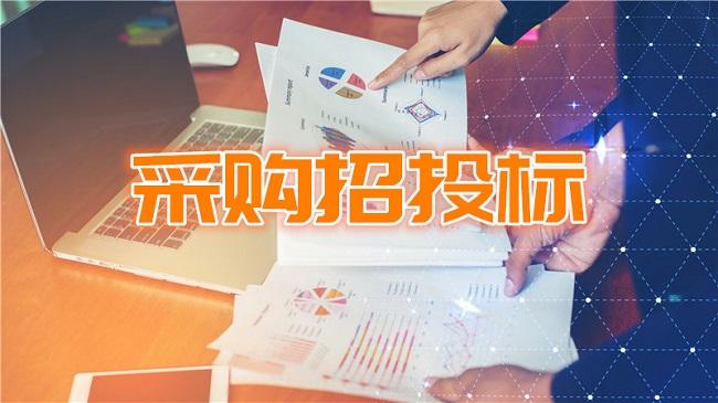 中原大化公司8月21日高铝瓷球询比价采购公告